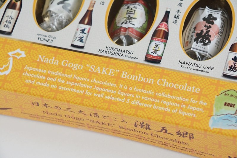 灘五郷チョコレートの説明書きの英語表記