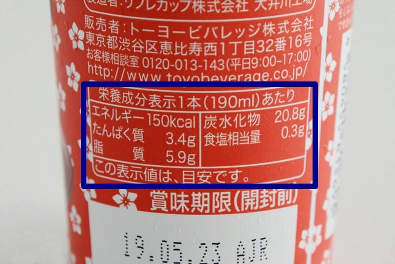 桔梗信玄餅風味黒蜜きなこラテの栄養成分表示