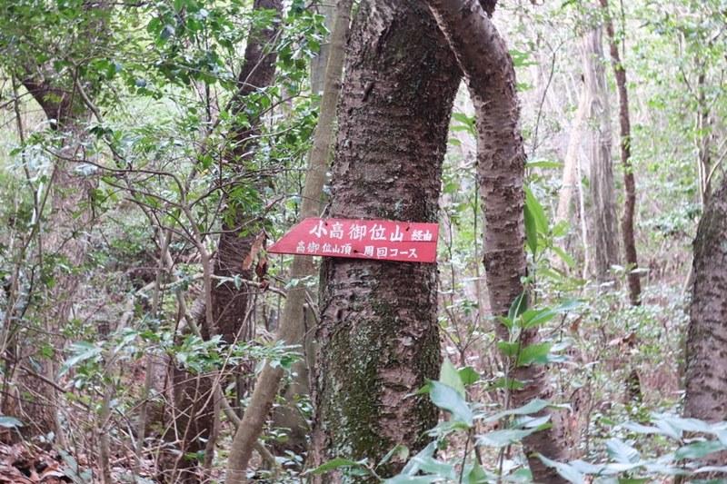 「小高御位山経由」と書かれた矢印