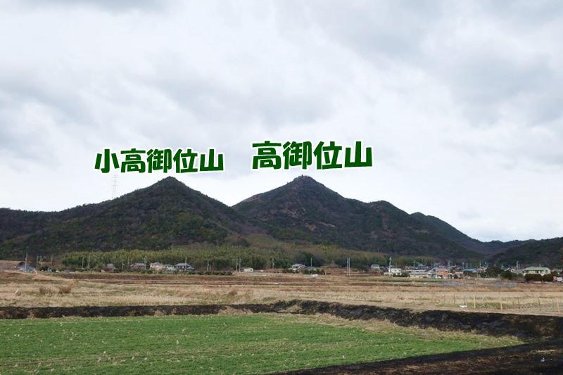 集落から見える高御位山(たかみくらやま)と小高御位山