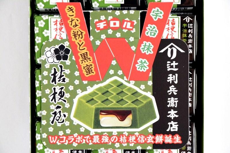 チロルチョコ桔梗信玄餅宇治抹茶のPOP広告