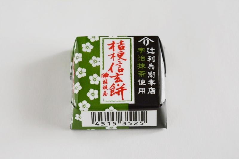 チロルチョコ桔梗信玄餅宇治抹茶