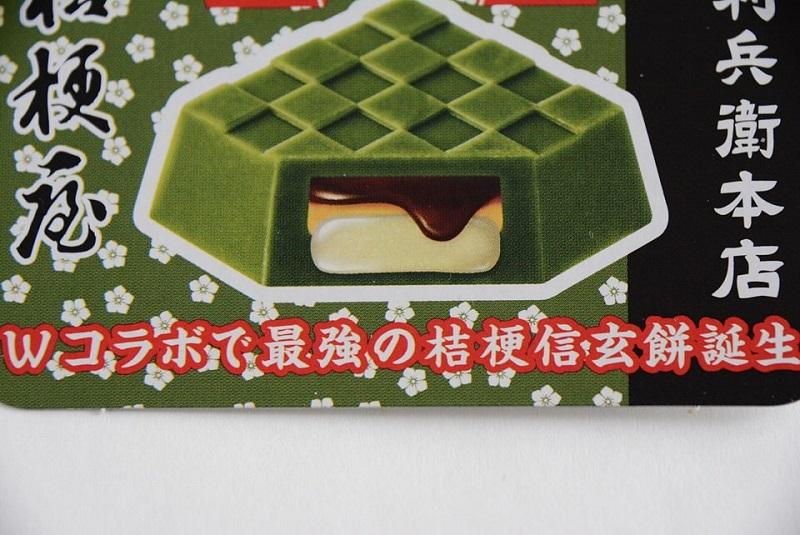 チロルチョコ桔梗信玄餅宇治抹茶のキャッチコピー
