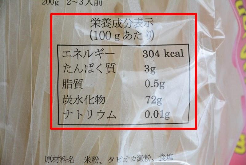ライスヌードルの栄養成分表示