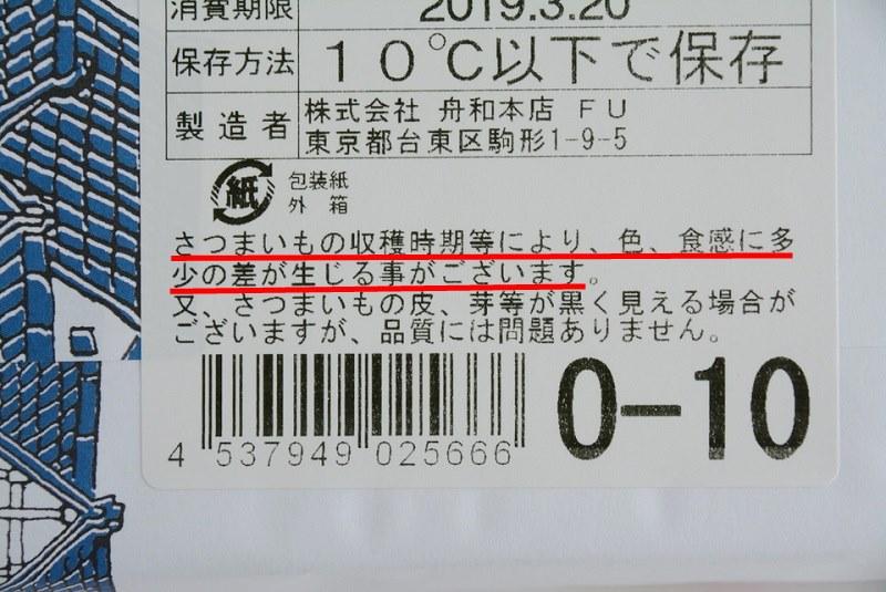 舟和芋ようかんのパッケージに記載されている注意書き