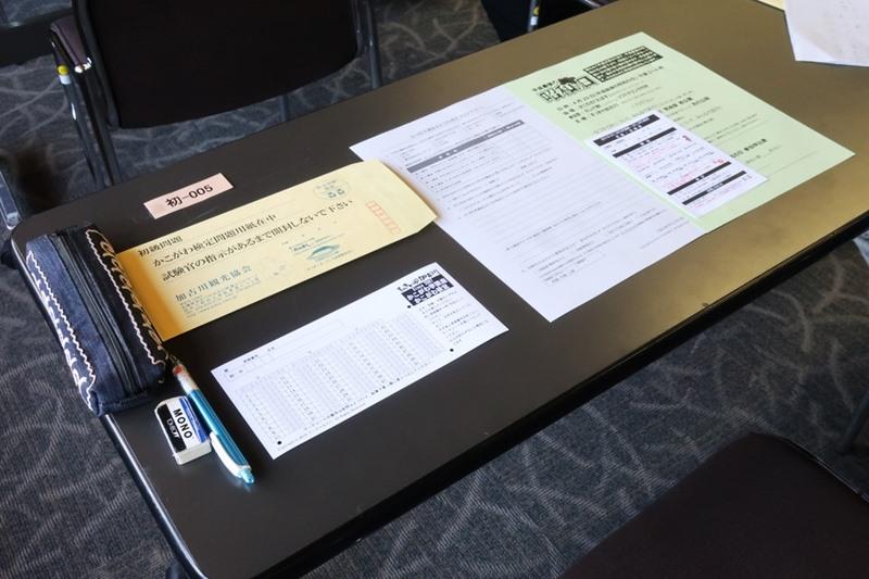 かこがわ検定受験者の机に用意されたマークシートや問題