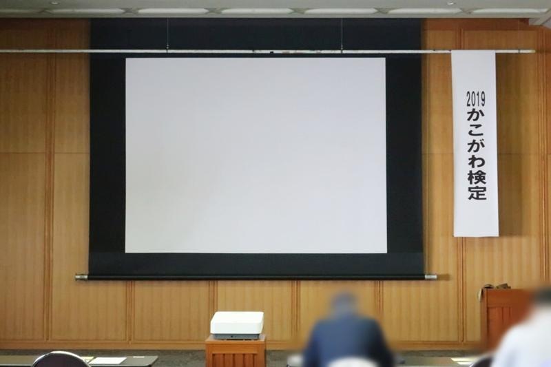 かこがわ検定の会場内にあるスクリーン