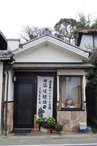 三島屋本店