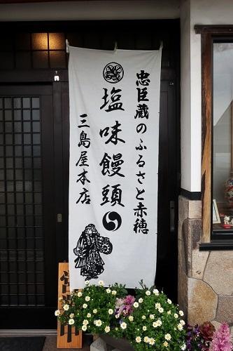 三島屋本店の入口にある「塩味饅頭」ののぼり
