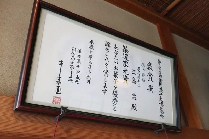 三島屋本店の店内に掲げられている褒賞状