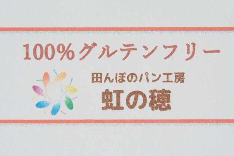 田んぼのパン工房 虹の穂