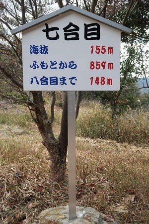 雄鷹台山七合目の案内板