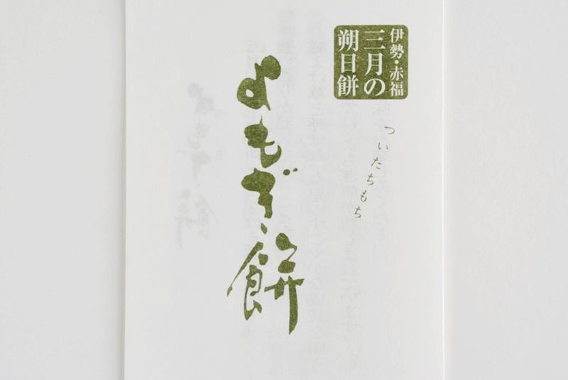 朔日餅(3月)よもぎ餅の菓子の栞