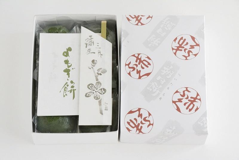 朔日餅(3月)よもぎ餅の開封写真