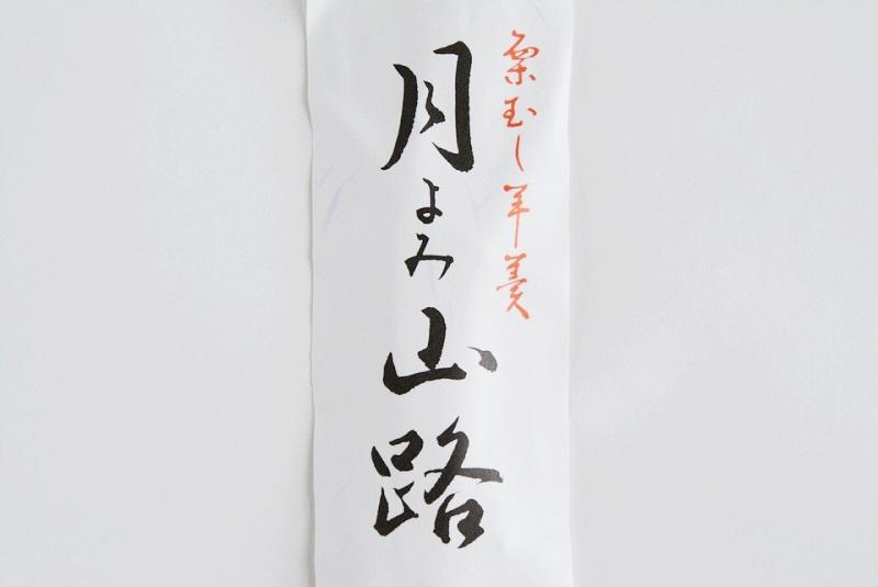 「月よみ路」と書かれた文字