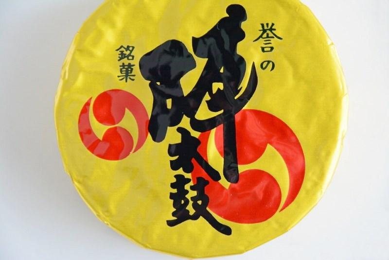 誉の陣太鼓の個包装