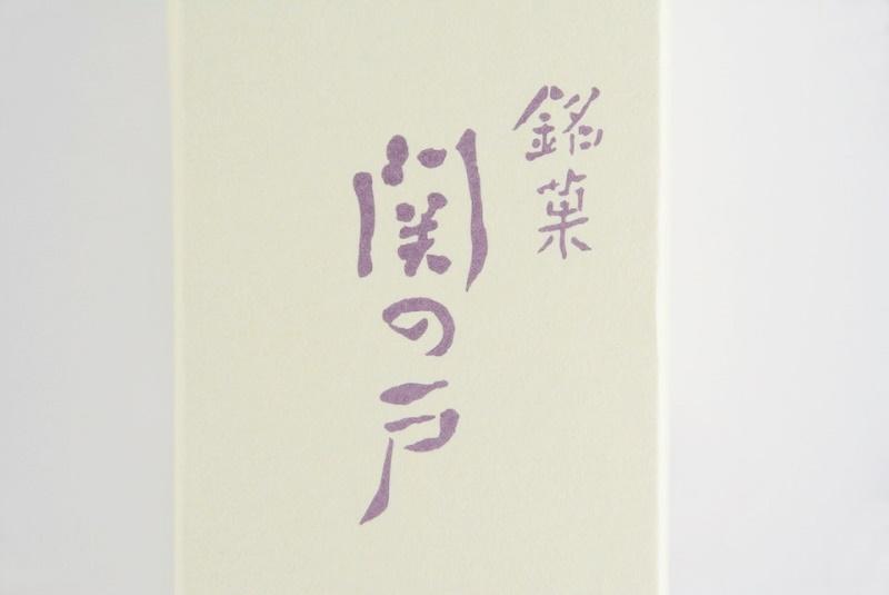 銘菓関の戸と書かれた文字