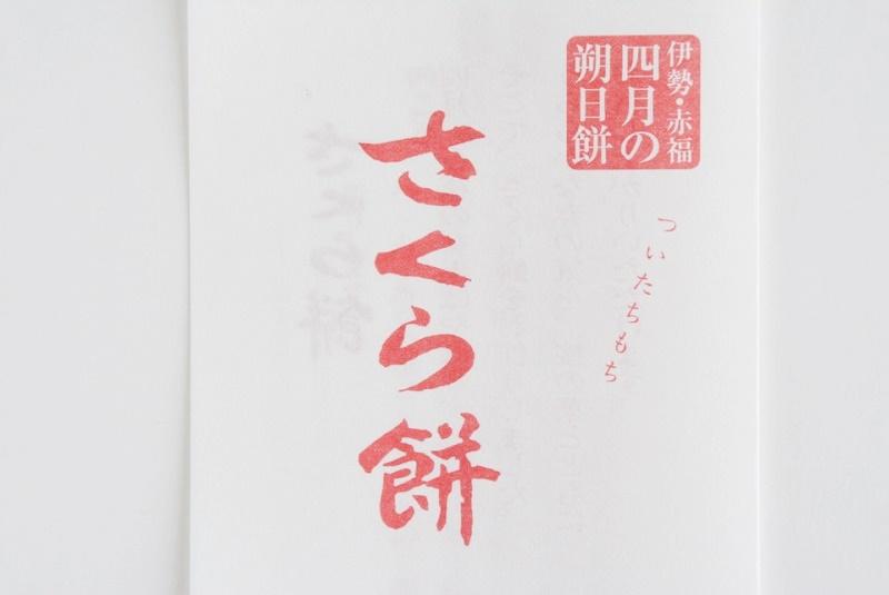 朔日餅(4月)さくら餅の栞