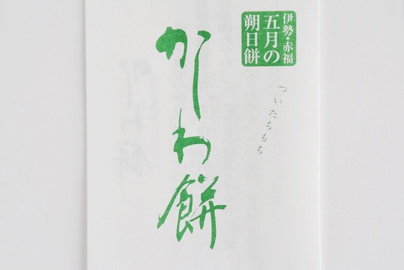 朔日餅(5月)かしわ餅の栞