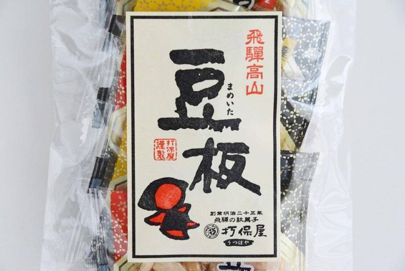 「飛騨高山 豆板 打保屋」と書かれた文字