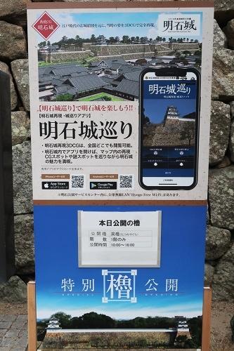 明石城巡りアプリの案内板
