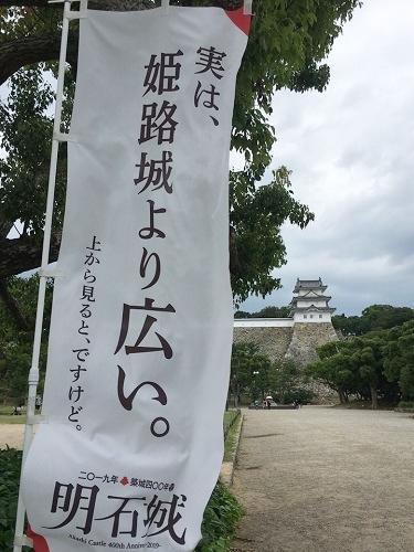 「明石城は姫路城より広い」と書かれたのぼり