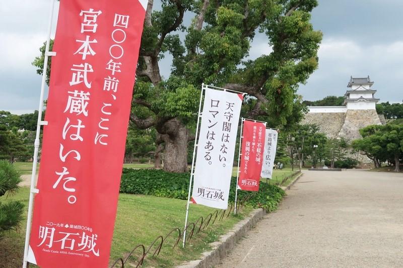 「400年前、ここに宮本武蔵はいた」と書かれたのぼり