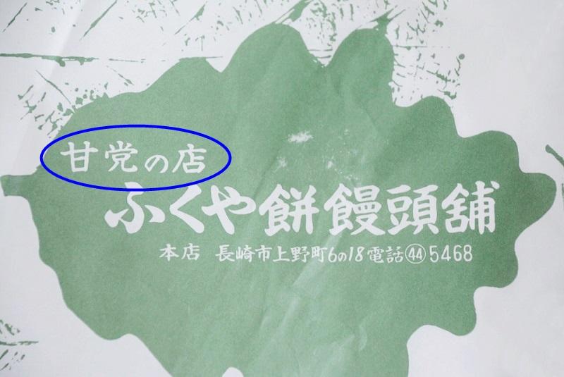 「甘党の店 ふくや餅饅頭舗」と書かれた包装紙