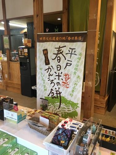 かたりなの売店にある「平戸春日米かんころ餅」と書かれたのぼり