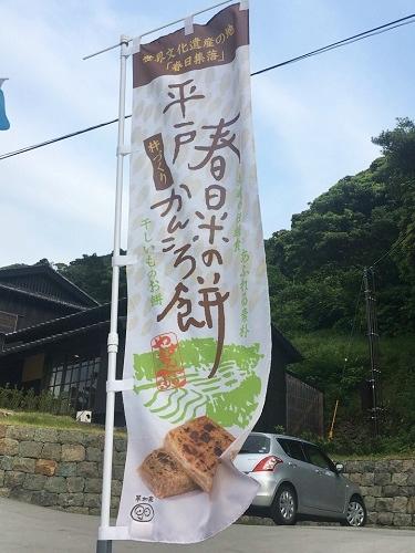 かたりなの外にある「平戸春日米かんころ餅」ののぼり