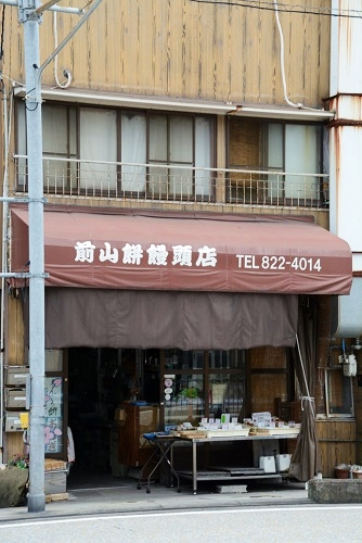 前山餅饅頭店の外観