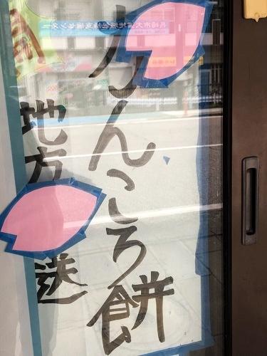 前山餅饅頭店の「かんころ餅」の看板