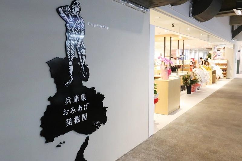 コトノハコ神戸「「兵庫県おみあげ発掘屋」