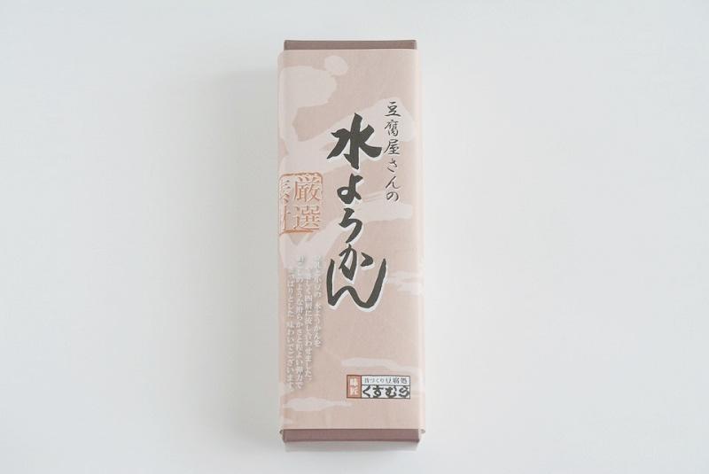 くすむら「豆腐屋さんの水ようかん」の外箱