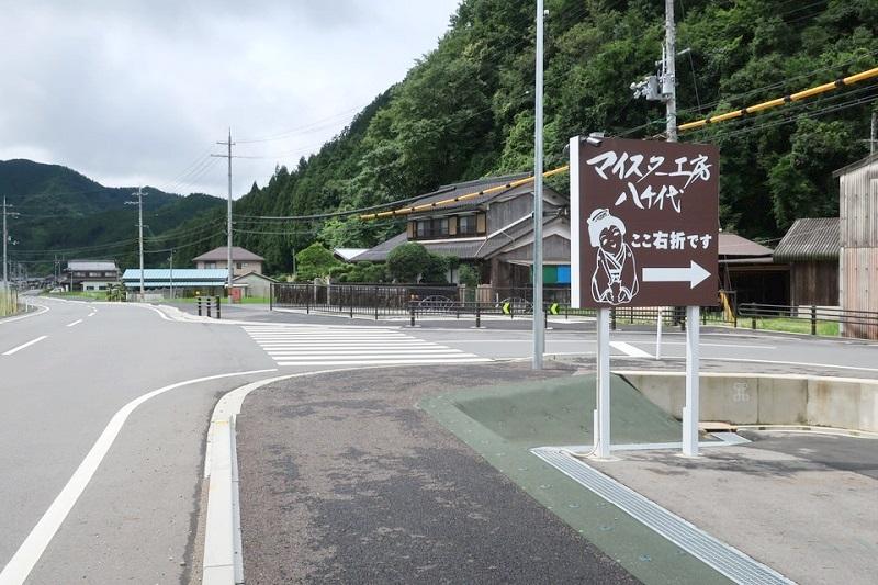 兵庫県道143号加美八千代線にあるマイスター工房八千代の看板