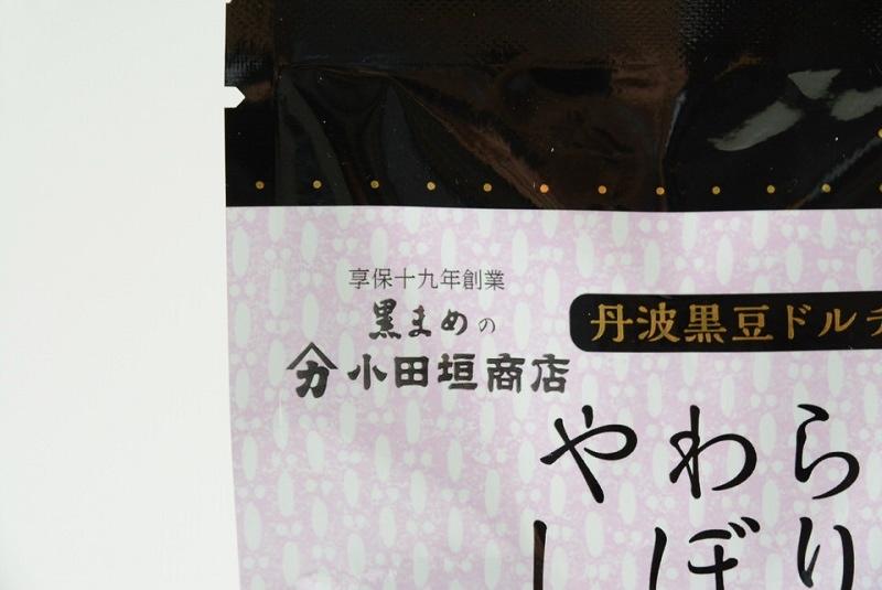 「享保十九年創業黒豆の小田垣商店」と書かれた文字