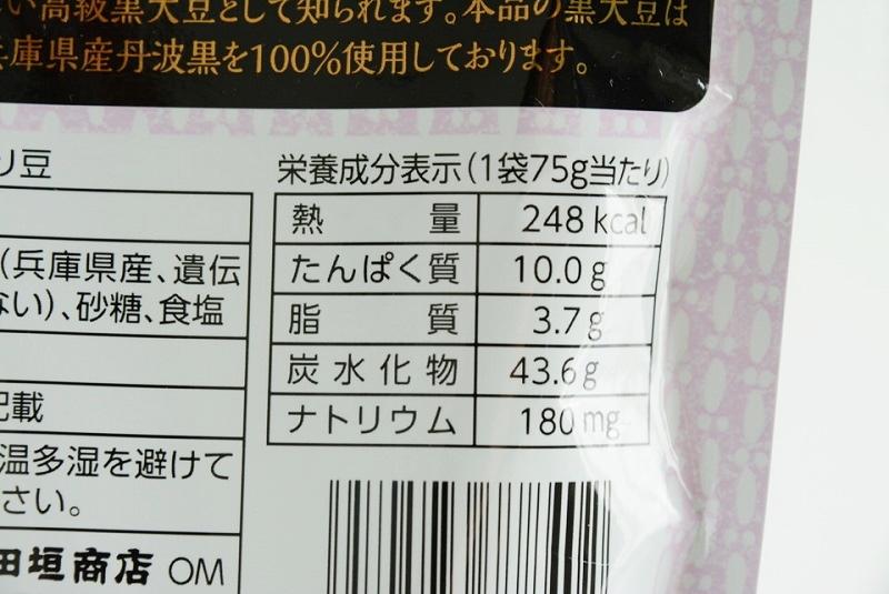 やわらかしぼり豆の栄養成分表示