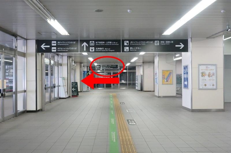 JR新神戸駅の1階