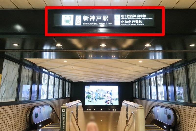 地下鉄新神戸駅の案内標識