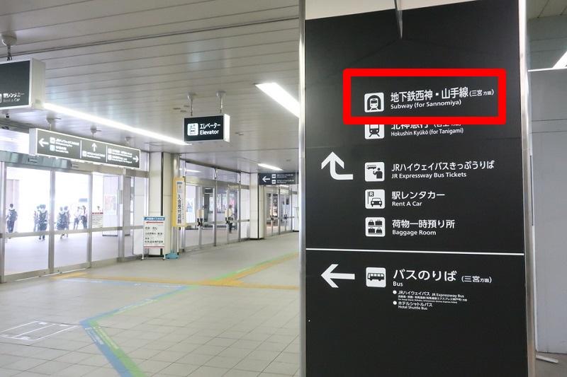 JR新神戸駅の1階にある「地下鉄西神」の案内標識