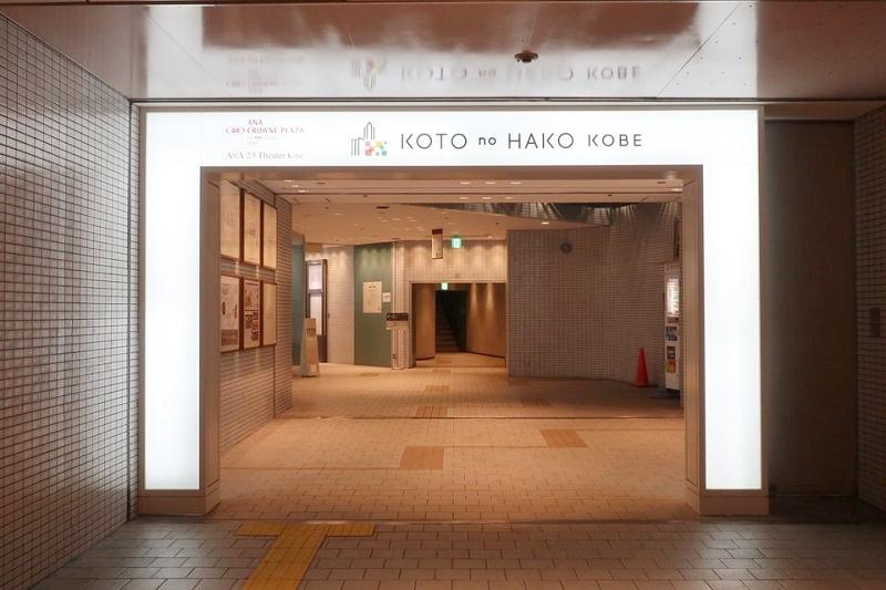 コトノハコ神戸の入口(地下3階)
