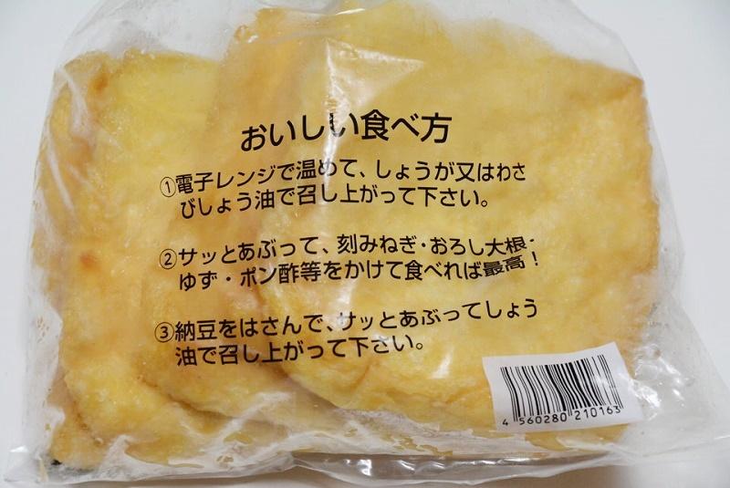 エアレーベン八千代の油あげの袋の裏に書かれているおいしい食べ方