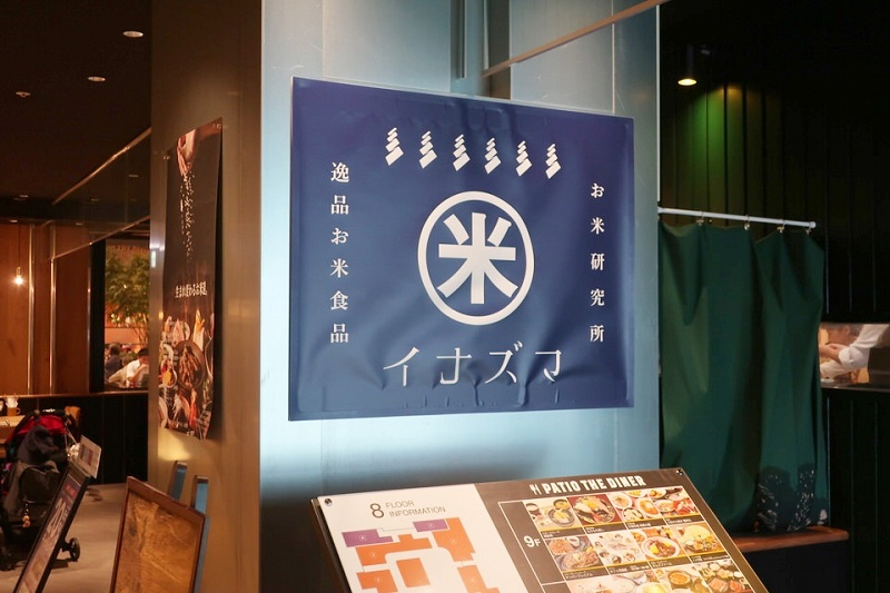 イナズマお米研究所(三宮)の看板