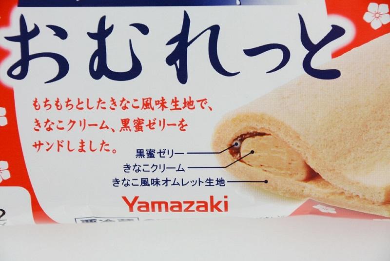 パッケージに書かれている「桔梗信玄餅風おむれっと」の中身の配合(きな粉、黒蜜、餅)