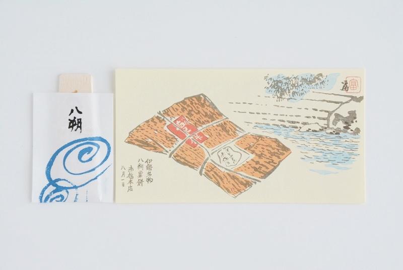 朔日餅(8月)八朔粟餅専用のヘラと菓子の栞