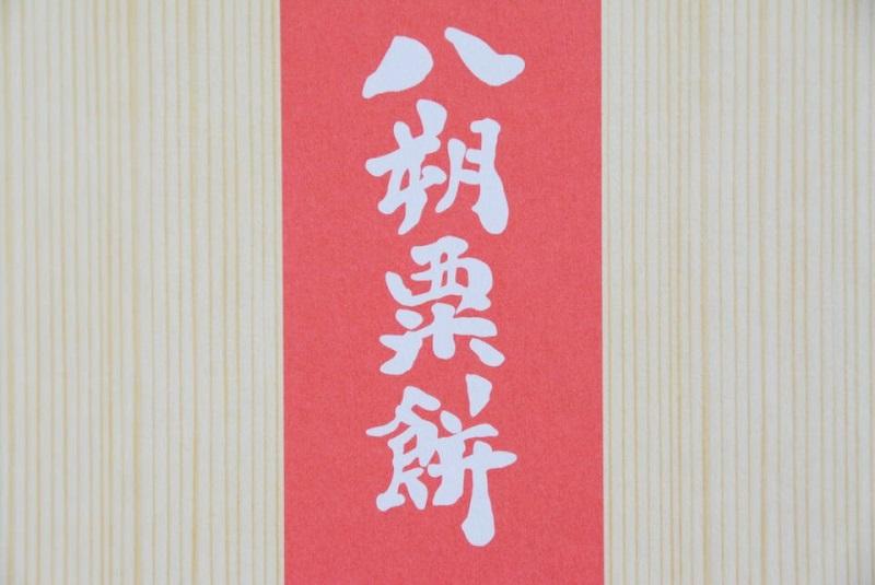 「八朔粟餅」と書かれた文字
