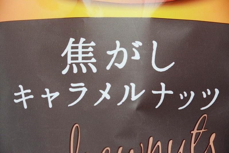 「焦がしキャラメルナッツ」と書かれた文字