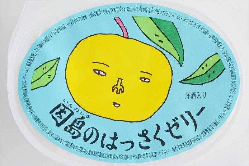 因島のはっさくゼリーの蓋に描かれた「はっさくボーイ」
