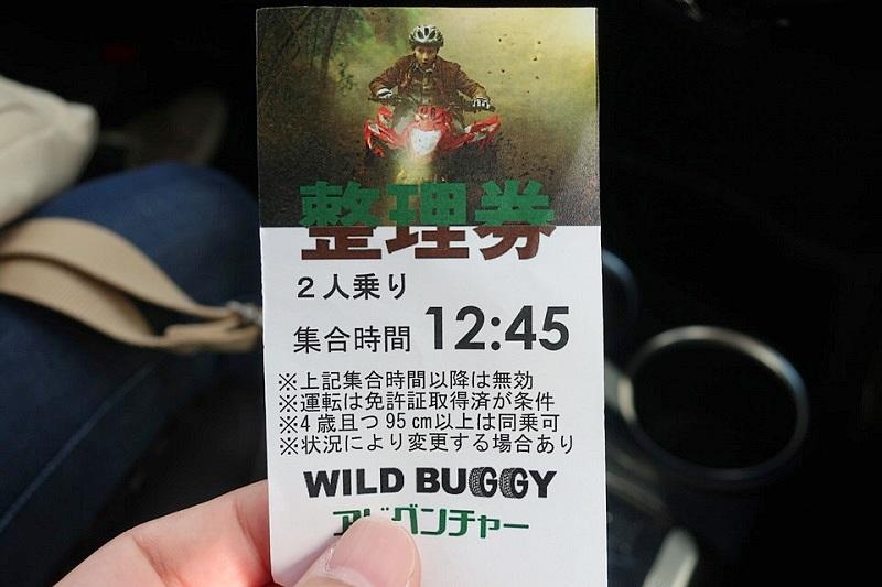 ネスタリゾート神戸ワイルドバギーの整理券