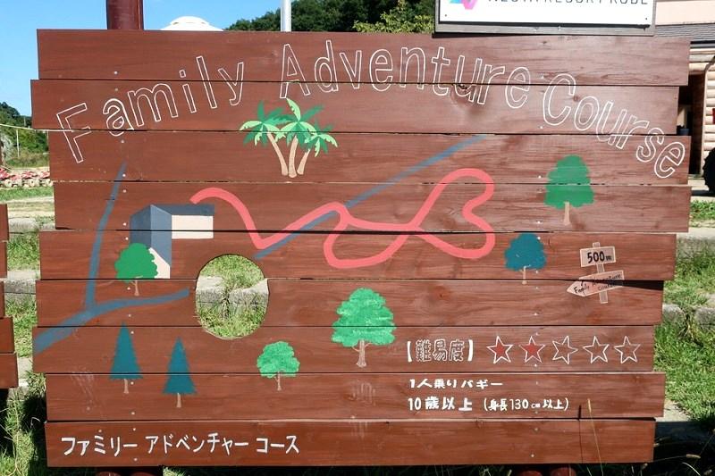 ネスタリゾート神戸ワイルドバギー「ファミリーアドベンチャーコース」の案内板